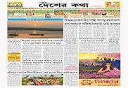 EPaper App for Daily Desher Kotha Tripura Maison et Loisirs