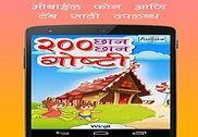 200 Marathi Stories for Kids Maison et Loisirs