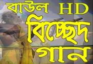 Bangla Baul Gan Maison et Loisirs