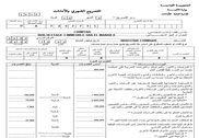 Déclaration Mensuelle Tunisie
