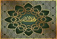 La Sunna du Prophète Mohamed Education