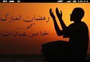 Ramzan Ki Ibadaat Education