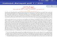 Nahjul balagha in urdu khutbat Education