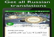 Al Quran Russian Plus Audio Education