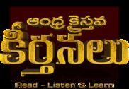 Andhra Kristhava Keerthanalu Education