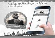 Magistraux Mahmoud Favors Multimédia