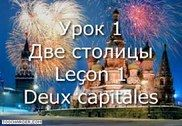 Leçon exemplaire gratuite partie 1.1 Langues