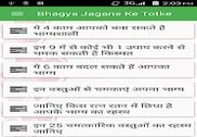 Bhagya Jagane Ke Totke Maison et Loisirs
