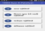 10000 Gyan Ki Paheliyan Maison et Loisirs