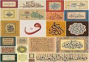 Kaligrafi arab Bureautique