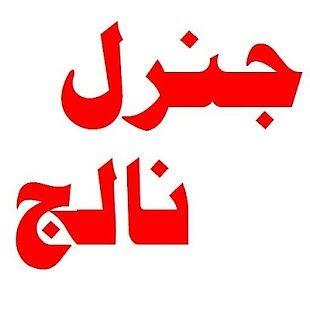 G-K in Urdu