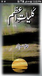 Kulliyat e Azam Chishti R.A