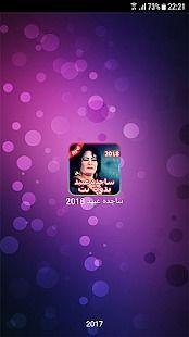 Chansons Sajida Obeid 2018