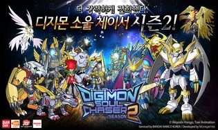 Digimon Soul Chaser Season 2 Android