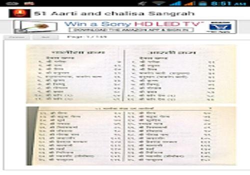 51 Aarti and Chalisa Sangrah Maison et Loisirs