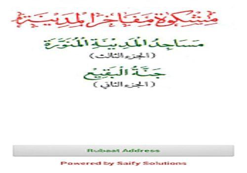 Medina Hafti Education