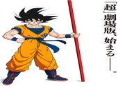 Dragon Ball supper nouveau design Son Goku Dessins & Arts divers