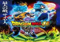 Dragon ball super affiche Broly