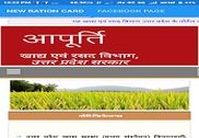 New Ration Card Internet