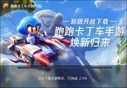 KartRider Crazy Racing Jeux