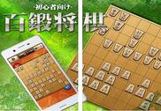 Shogi Free ( débutant ) Jeux