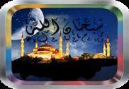 Al Ruqyah Al Shariah MP3 Multimédia
