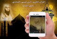 Anas al Emadi Quran gratuit Multimédia