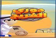 Dawry Al Freej Jeux
