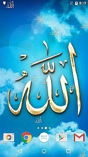 Allah Fond d'écran Animé