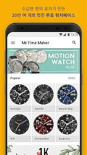 MR.TIME MAKER for SAMSUNG GEAR – 무료 워치페이스