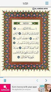Al Quran al Kareem -Sipara 1 Audio & Text