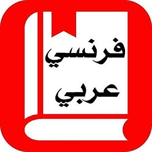 Traduction Français Arabe