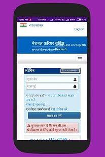 Online rojgaar madhyapradesh