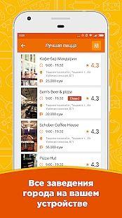 ItZZaMe - персональный сервис от кафе и ресторанов
