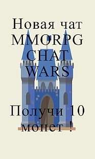 Chat Wars