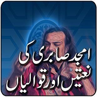 Amjad Sabri Qawwalian Naats