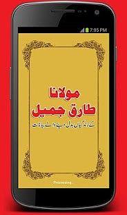 Maulana Tariq Jameel K Ibrat Angaiz Bayanat Book Download ...