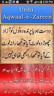 Urdu Aqwaal-e-Zareen Quotes
