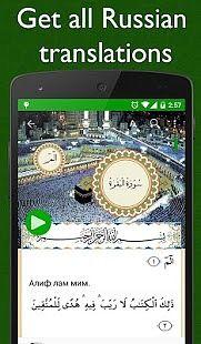 Al Quran Russian Plus Audio