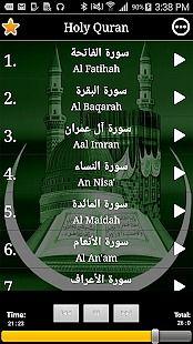 Audio Quran Offline