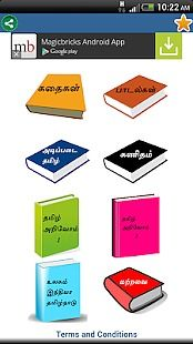 Tamil Kids Book Library