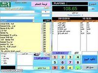 logiciel caisse arabe