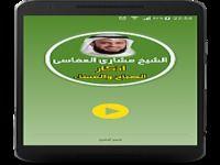Azkar Al Sabah Al Masaa Nawm