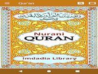 12 Line Quran