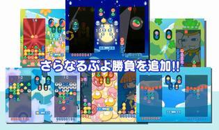 Puyo Puyo 15th Anniversary Android