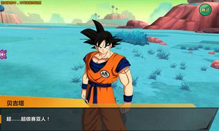 Dragon Ball Awakening Android