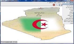 Algeria School Manager