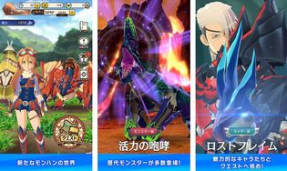 Monster Hunter Riders Android