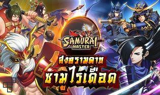 Samurai Master IOS