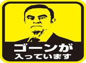 Autocollant Ghosn n'est pas dedans (japonais)